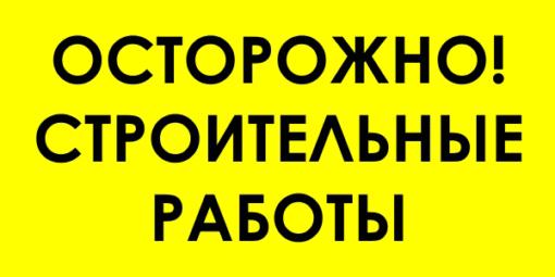 Знак для строительной площадки Осторожно строительные работы