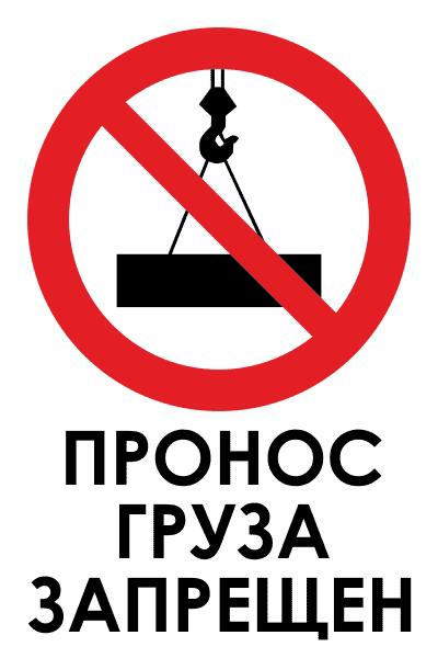 Знак для строительной площадки Пронос груза запрещен (прямоугольный)