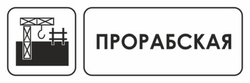 Знак для строительной площадки Прорабская