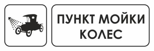 Знак для строительной площадки Пункт мойки колес