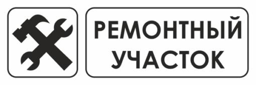 Знак для строительной площадки Ремонтный участок