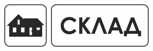 Знак для строительной площадки Склад