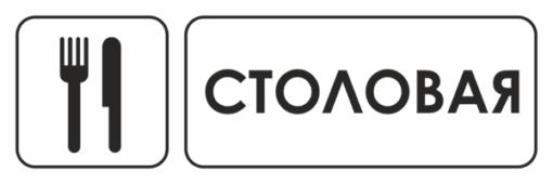 Знак для строительной площадки Столовая