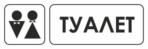 Знак для строительной площадки Туалет