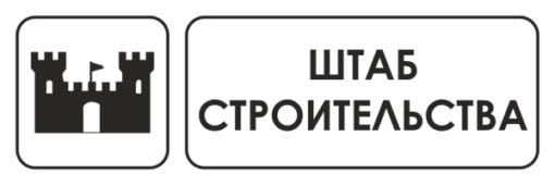 Знак для строительной площадки Штаб строительства
