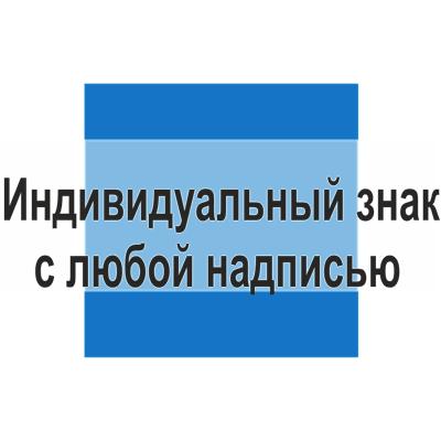 Индивидуальный знак с любой надписью