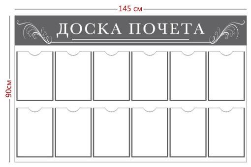 Информационный стенд «Доска почета» (12 карманов А4)