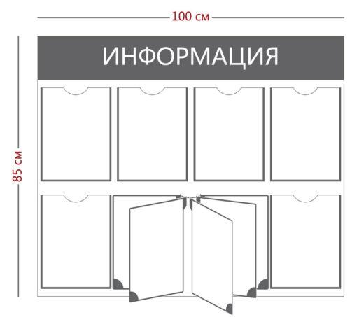 Информационный стенд с перекидной системой (6 карманов А4 + перекидная система на 5 секций)