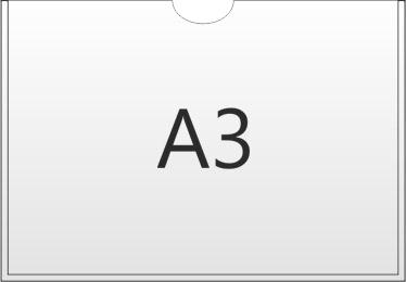 Карман А3 плоский