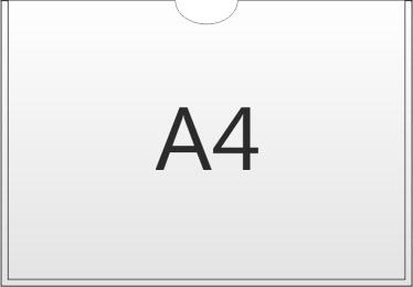 Карман А4 плоский горизонтальный