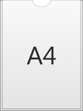 Карман А4 плоский