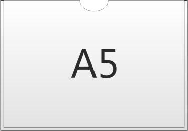 Карман А5 плоский горизонтальный