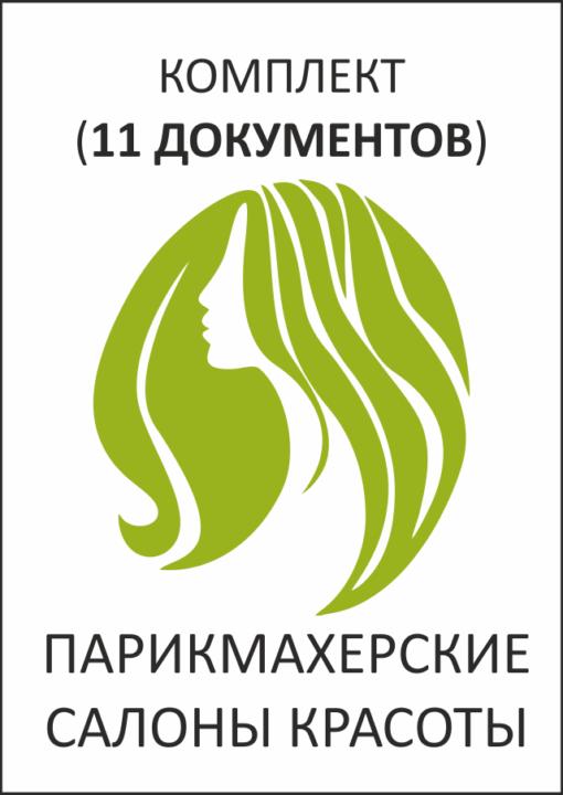 Комплект документов для парикмахерских