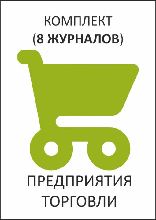 Комплект документов для предприятия торговли (8 документов)