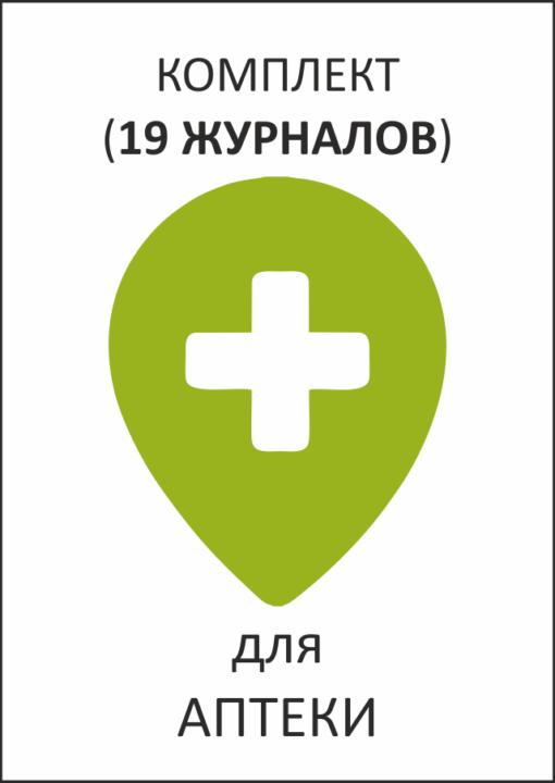 Комплект журналов для аптек. 2019