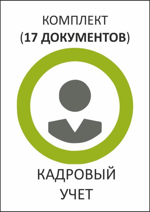 Комплект журналов для кадрового делопроизводства и организации кадрового учета (17 журналов). 2019