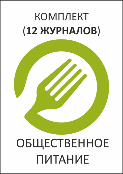 Комплект журналов для общественного питания (12 журналов). 2019