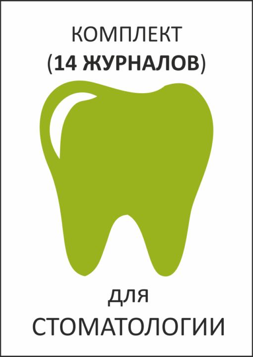 Комплект журналов для стоматологии. 2019 год