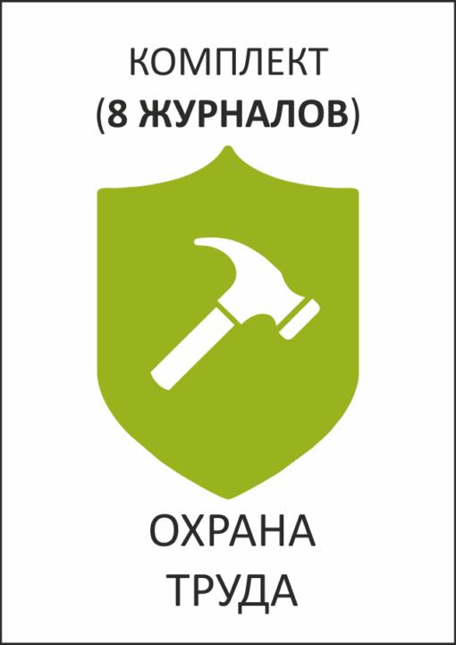 Комплект журналов по охране труда. 2019