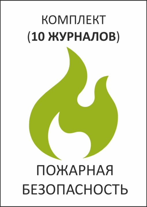 Комплект журналов по пожарной безопасности (10 журналов). 2019