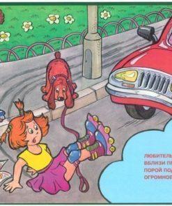 Комплект плакатов Детям о Правилах Дорожного Движения