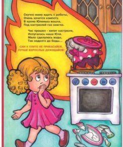 Комплект плакатов Детям о Правилах Пожарной Безопасности