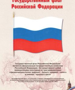 Комплект плакатов Символы России и Вооруженных Сил