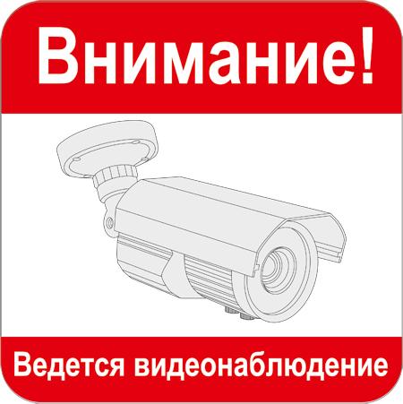 Наклейка Внимание! Ведется видеонаблюдение