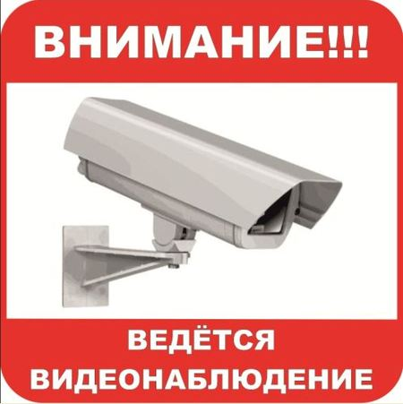 Наклейка Внимание!!! Ведется видеонаблюдение