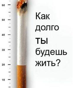 Наклейка Как долго ты будешь жить?