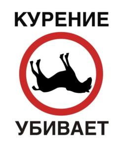 Наклейка Курение убивает