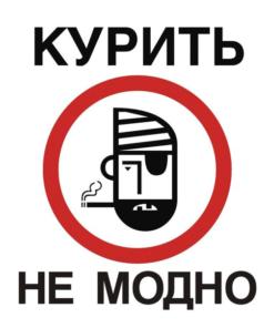 Наклейка Курить не модно