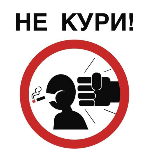 Наклейка Не кури!