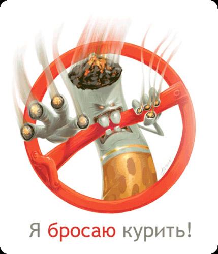 Наклейка Я бросаю курить