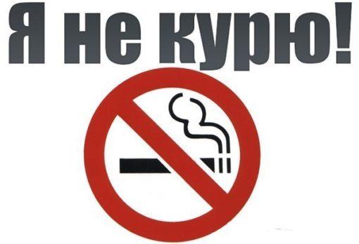 Наклейка Я не курю