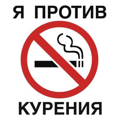 Наклейка Я против курения