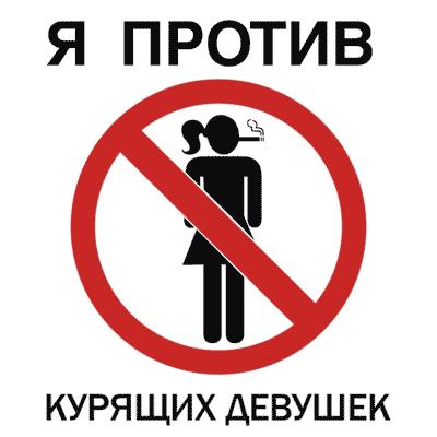 Наклейка Я против курящих девушек