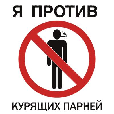 Наклейка Я против курящих парней