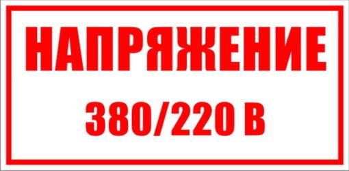 Напряжение 380/220 В