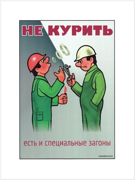Плакат Не курить