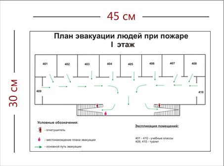 План эвакуации ДОУ