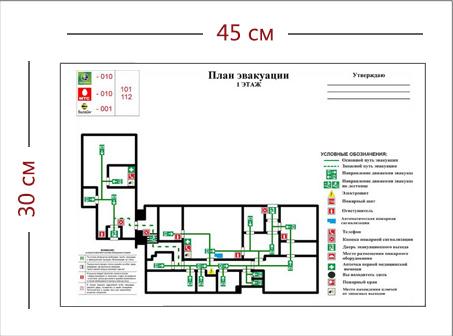 План эвакуации жилого дома