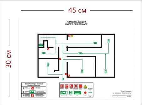 План эвакуации здания