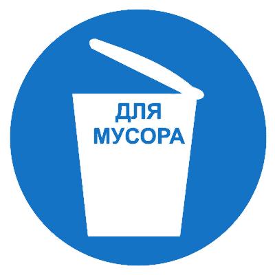 Предписывающий знак Место для мусора (М33)