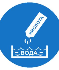 Предписывающий знак Правильно готовь электролит (М23)