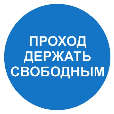 Предписывающий знак Проход держать свободным (М34)