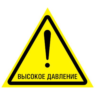 Предупреждающий знак Осторожно. Высокое давление