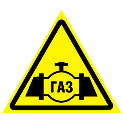 Предупреждающий знак Осторожно. Газопровод