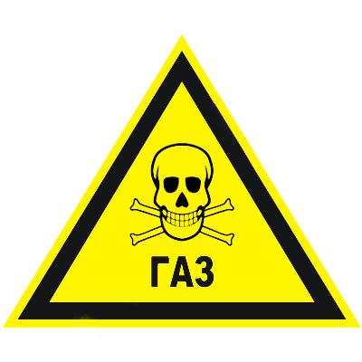 Предупреждающий знак Осторожно. Газ