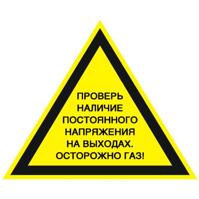Предупреждающий знак Проверь наличие постоянного напряжения на выходах. Осторожно газ
